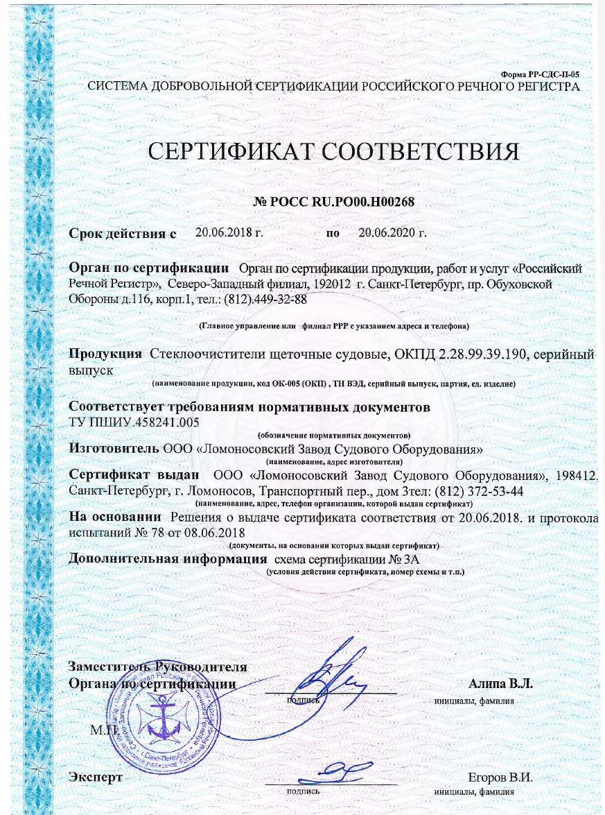 sertif_rrr